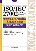 ISO/IEC 27002:2013(JIS Q 27002:2014)情報セキュリティ管理策の実践のための規範 解説と活用ガイド