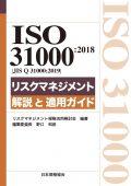 ISO 31000:2018(JIS Q 31000:2019)リスクマネジメント 解説と適用ガイド