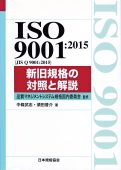 ISO 9001:2015 新旧規格の対照と解説