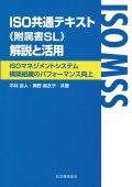 ISO共通テキスト(附属書SL) 解説と活用