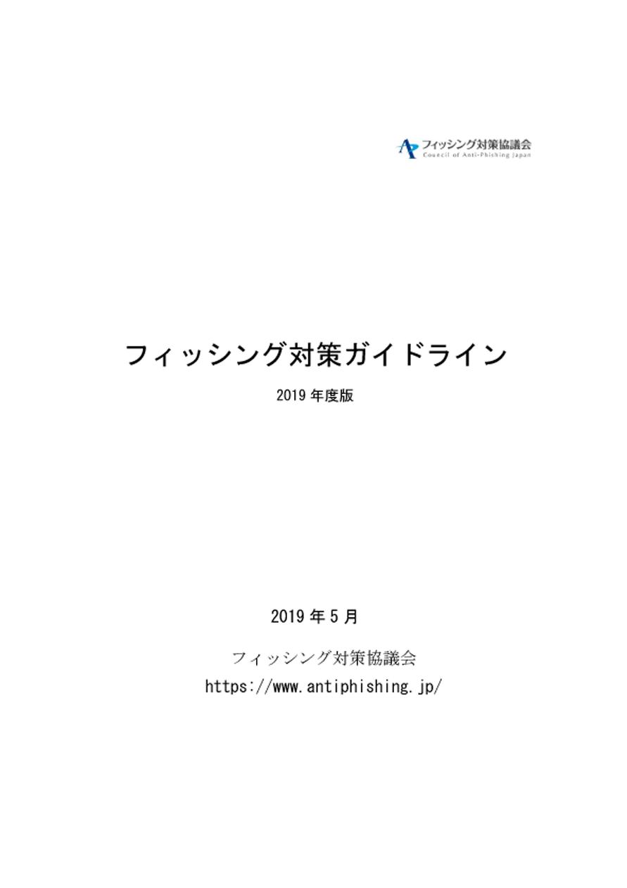 フィッシング対策ガイドライン 2016 年度版