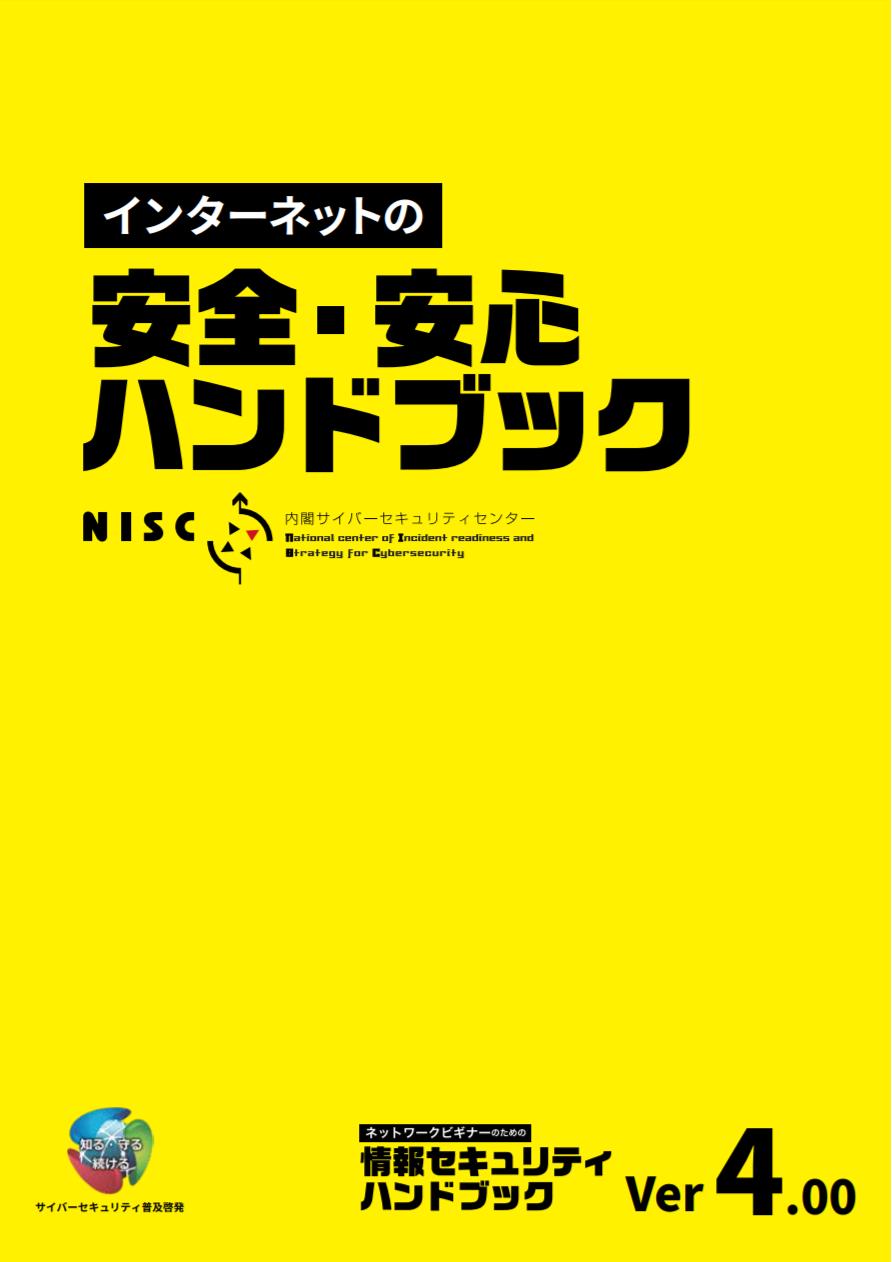 インターネットの安全・安心ハンドブック(情報セキュリティハンドブック Ver.4.00)